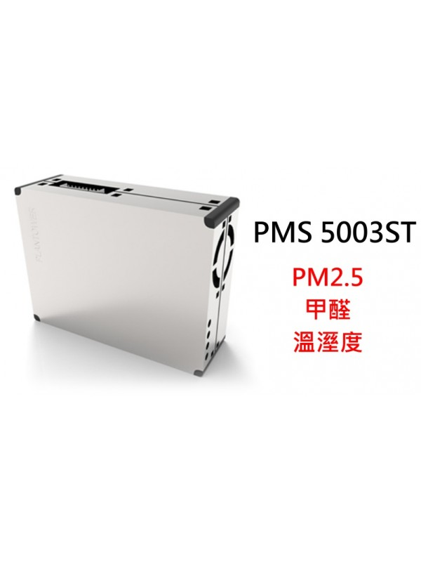 PM2.5感測器 ( 攀藤G5ST ) PMS5003SA