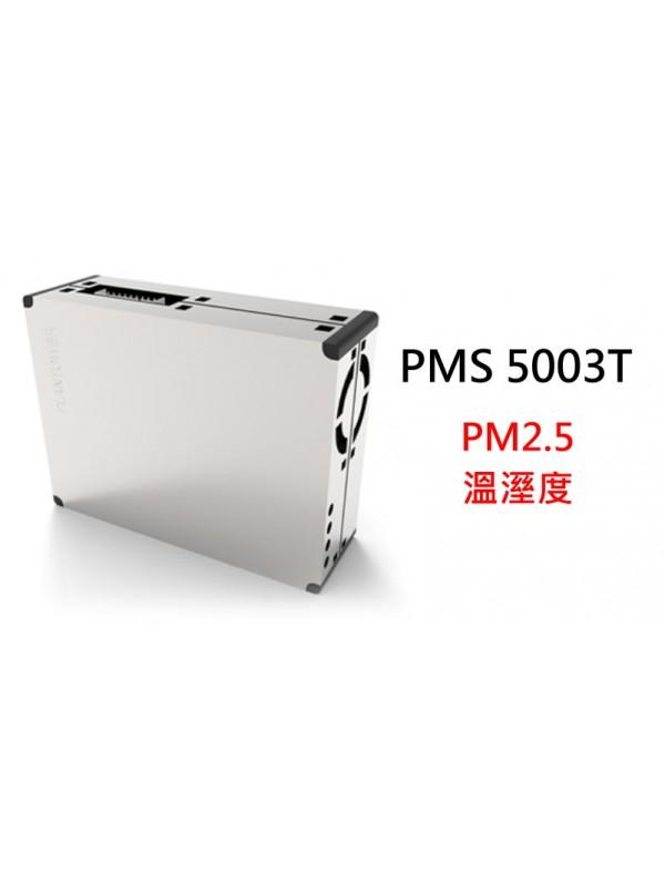 PM2.5感測器 ( 攀藤G5T ) PMS5003T