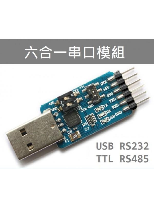 USB轉串口 ( CP2102 六合一 ) CP2102