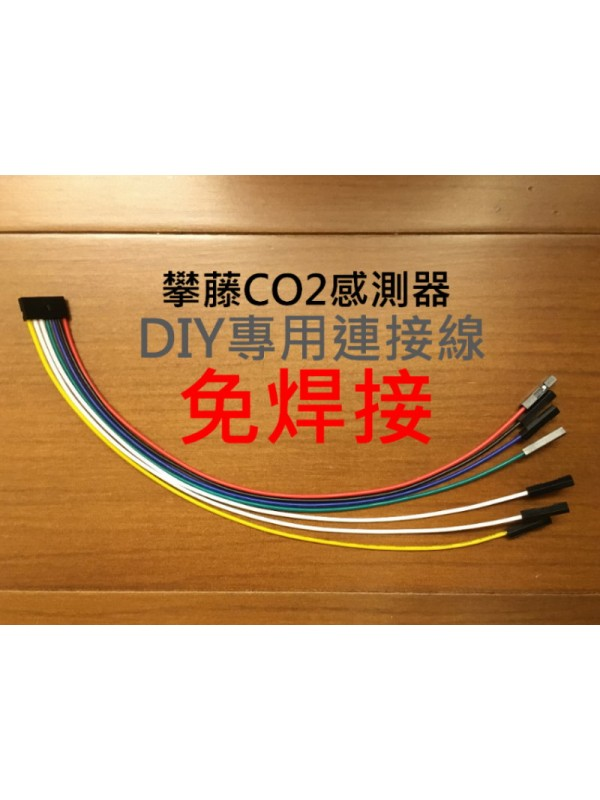 攀藤 CO2 感測器 DIY 專用連接線 Plantower_CO2_Wire