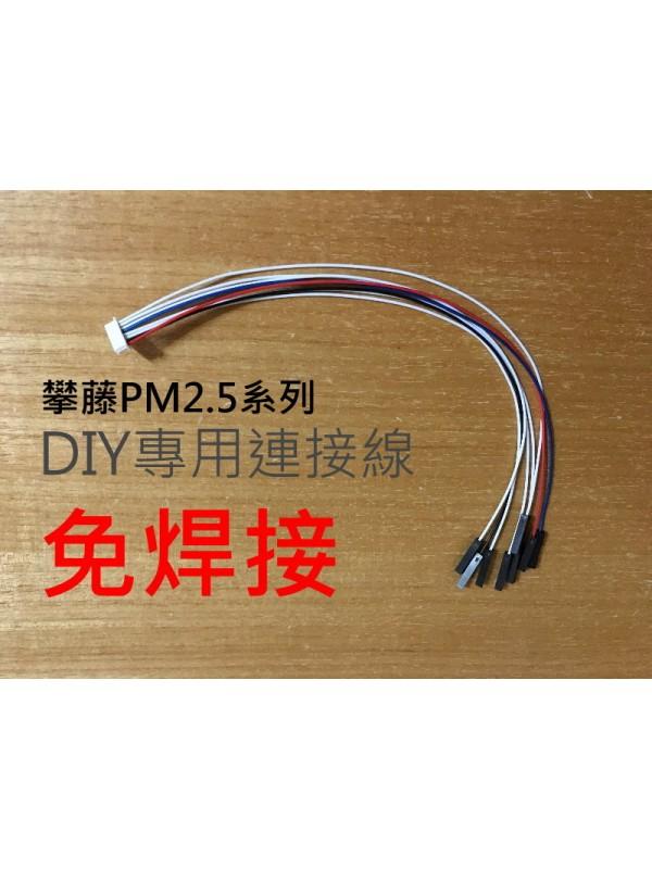 攀藤 PM2.5 系列 DIY 專用連接線 pt_ltransfer